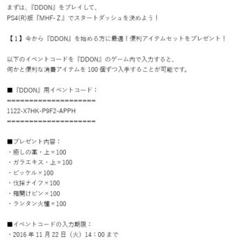 イベントコード.png
