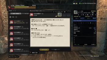 オーフリングブレイカー蒼.png