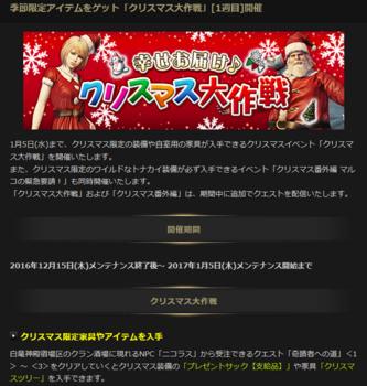 クリスマス大作戦.png