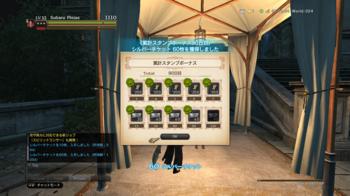 ログイン90日目.png
